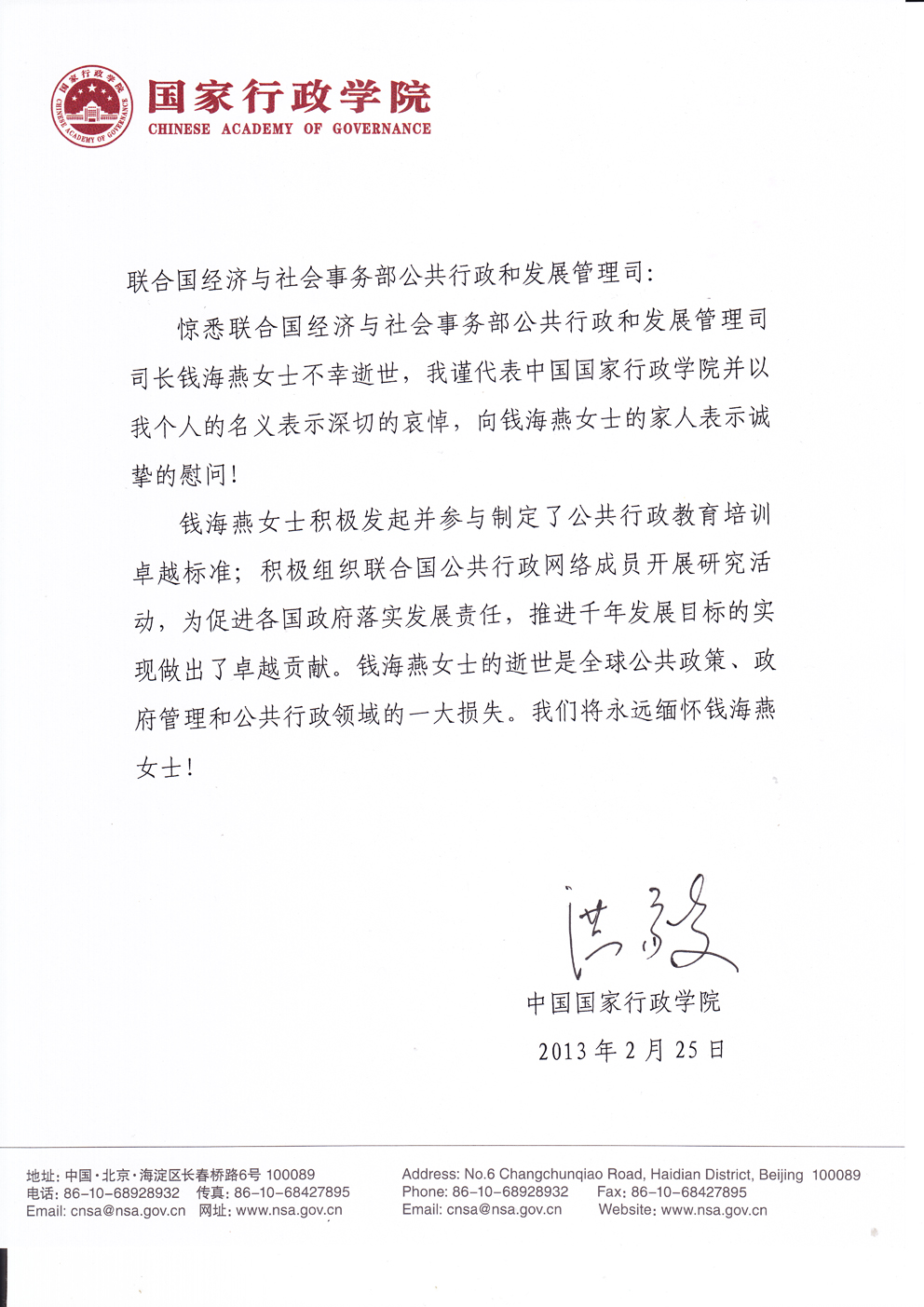 How To Write A Letter To Friend In Chinese
